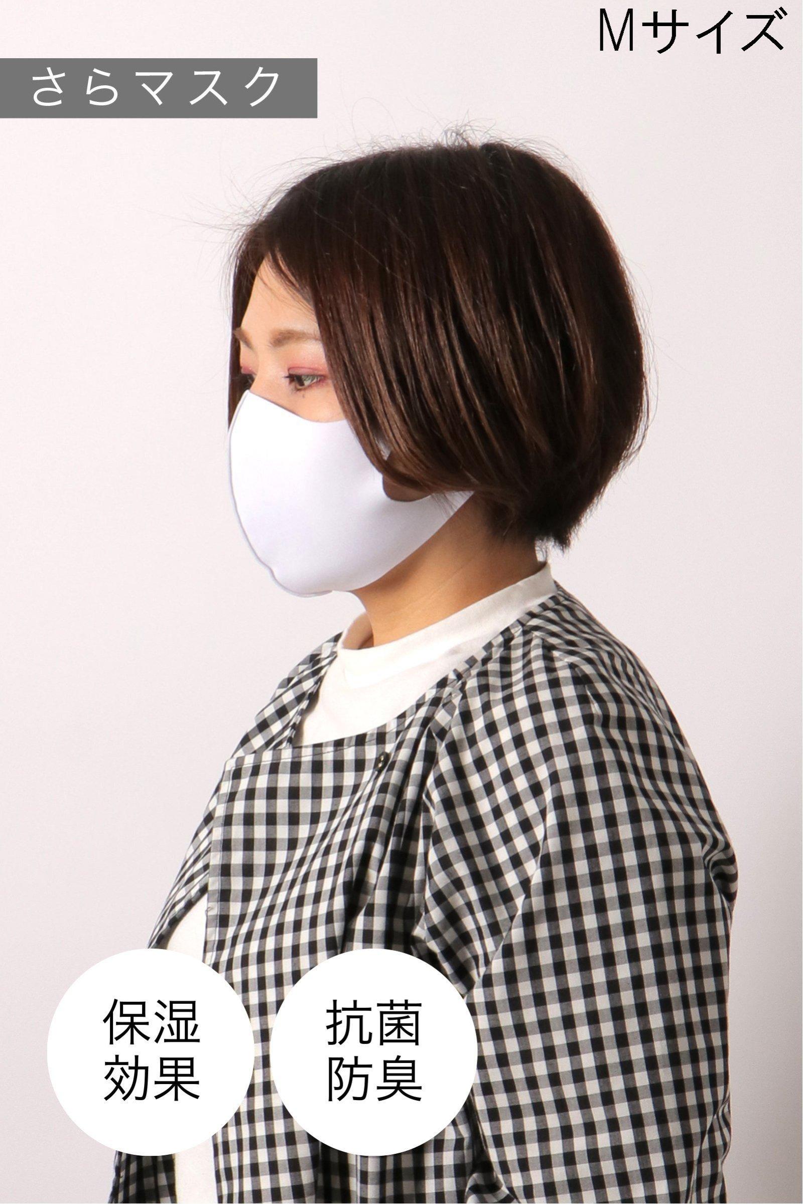 【おとな用】 さらマスク ホワイト