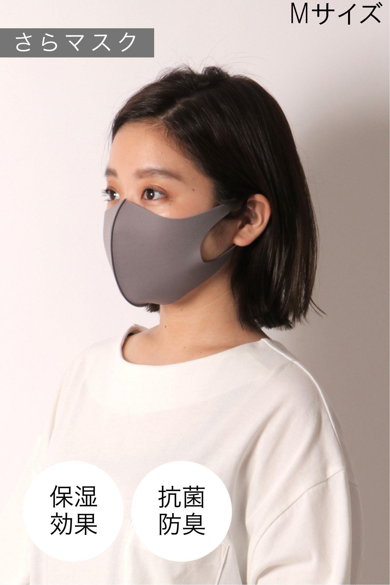 【おとな用】 さらマスク チャコールグレー