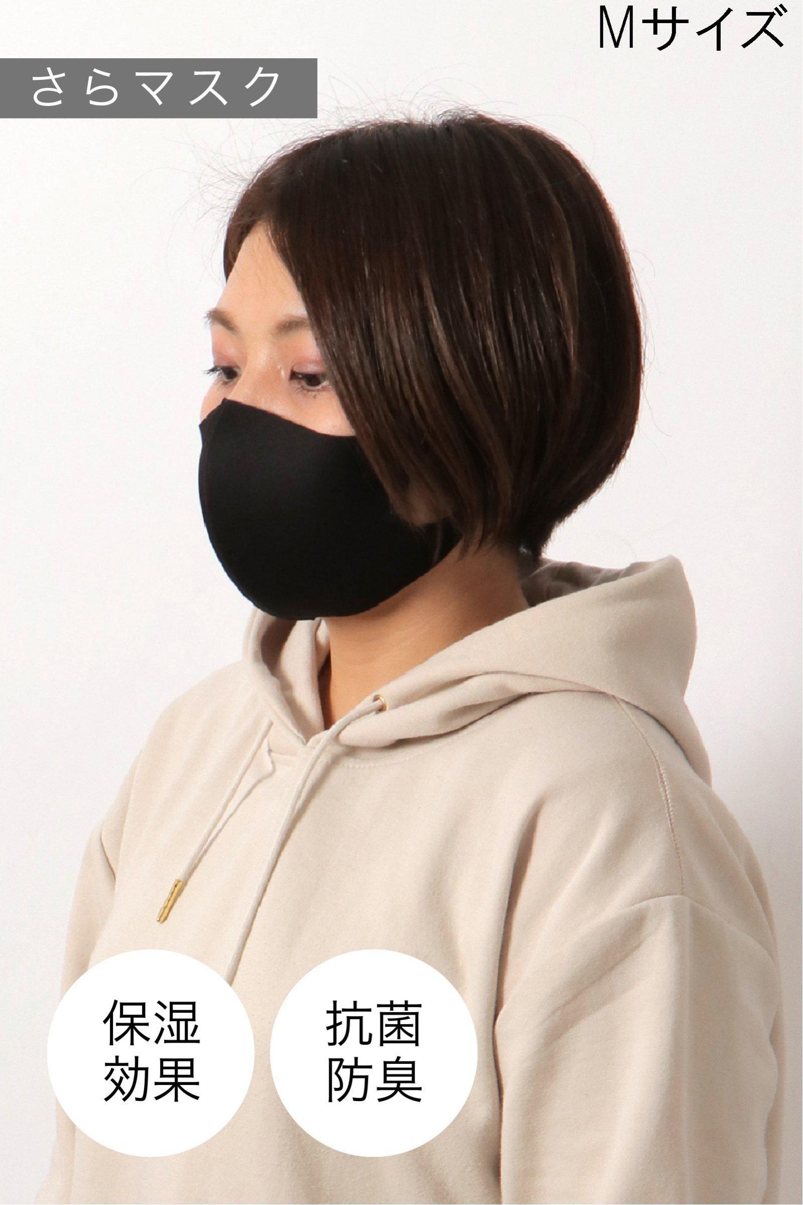 【おとな用】 さらマスク ブラック