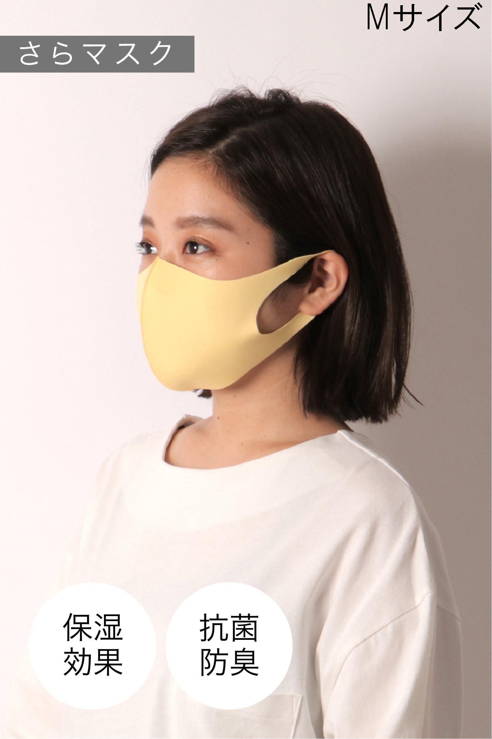【おとな用】 さらマスク イエロー