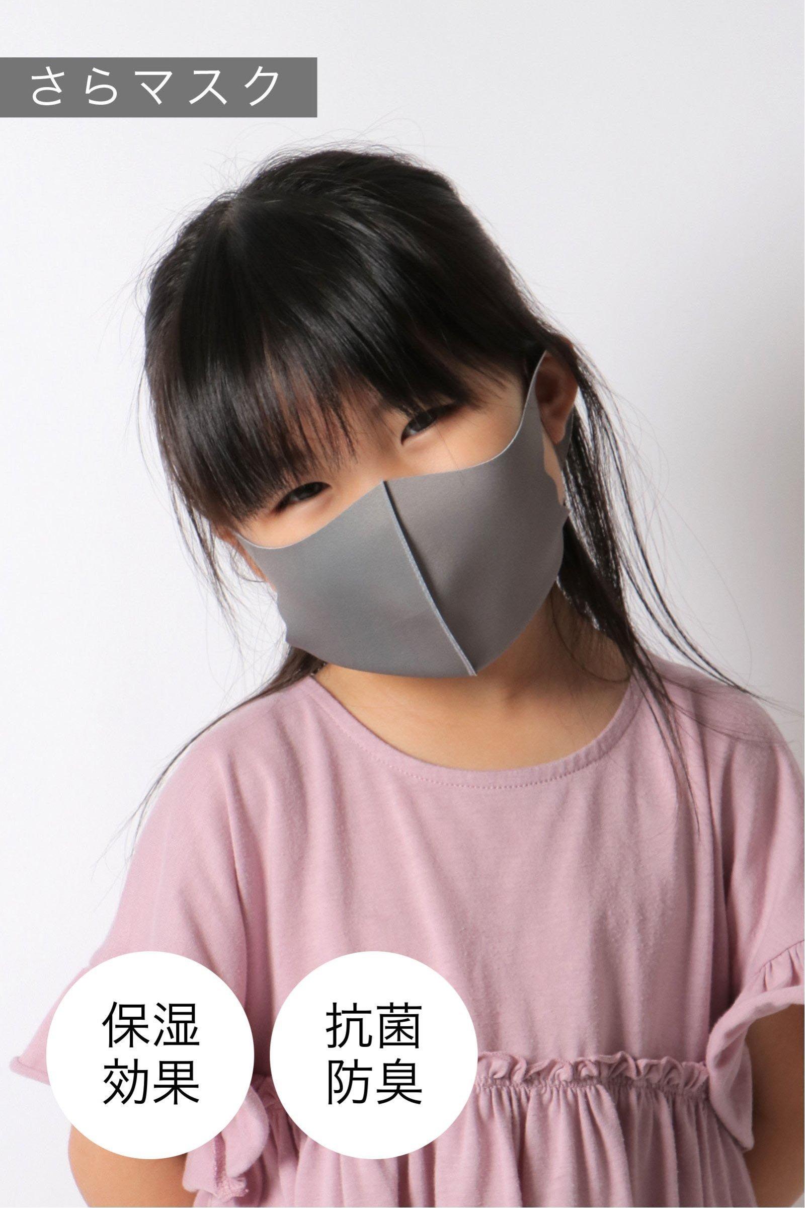 【こども用】 さらマスク チャコールグレー