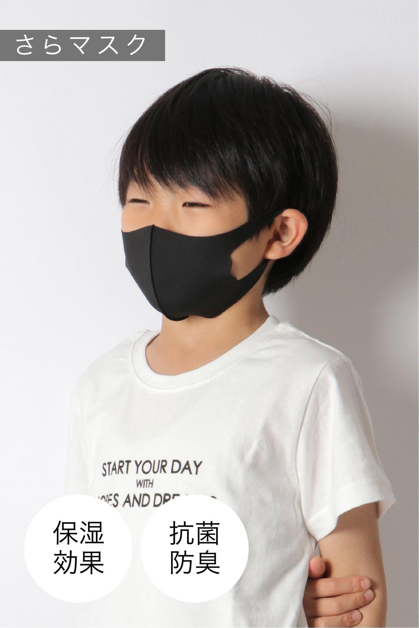 【こども用】 さらマスク ブラック