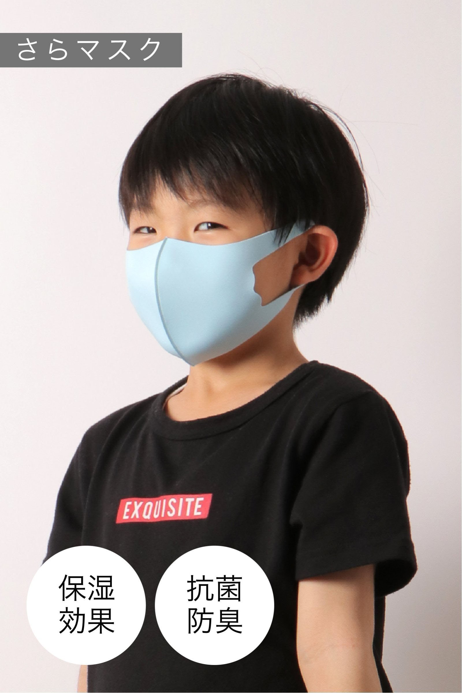 【こども用】 さらマスク スカイブルー