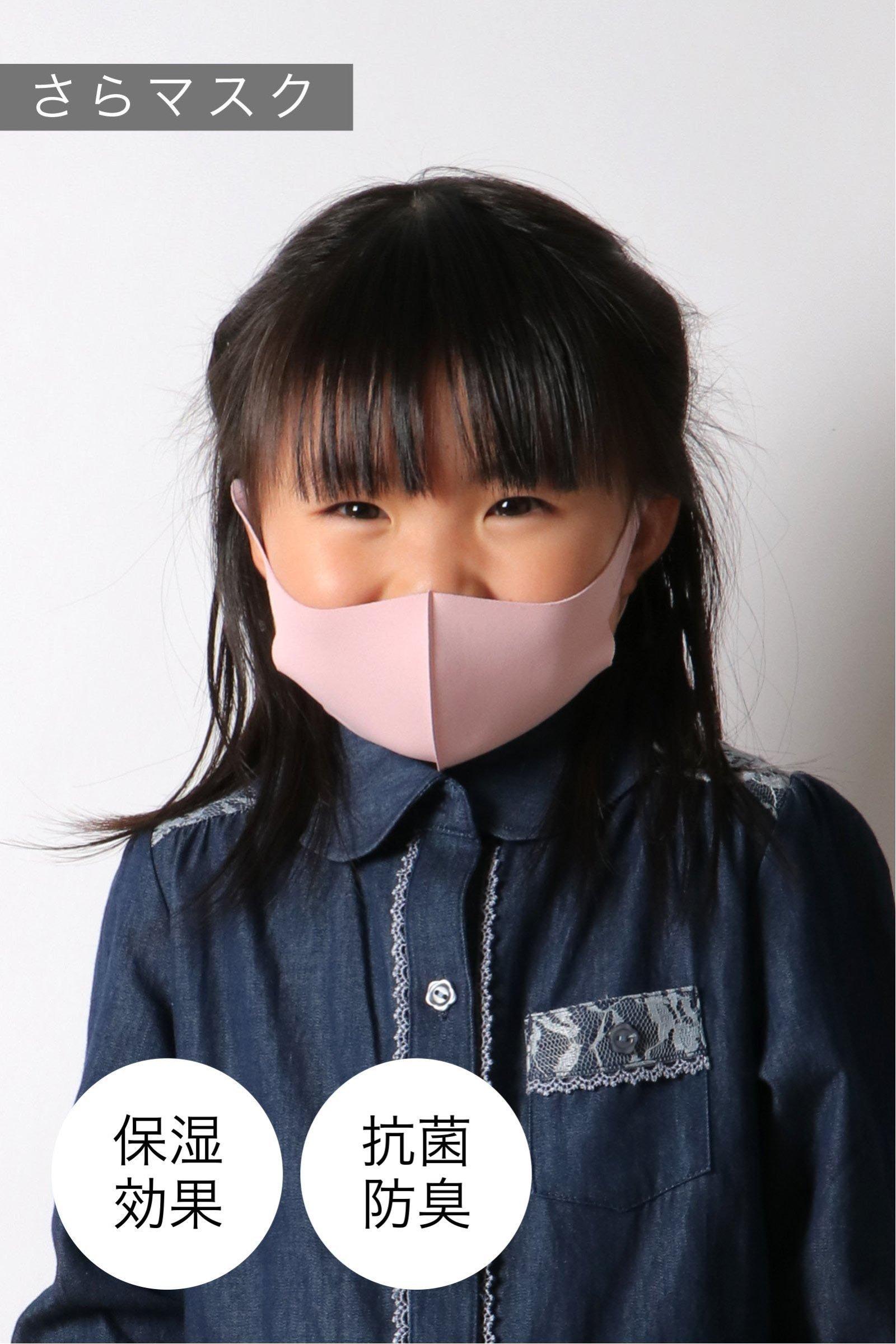 【こども用】 さらマスク ピンクホワイト