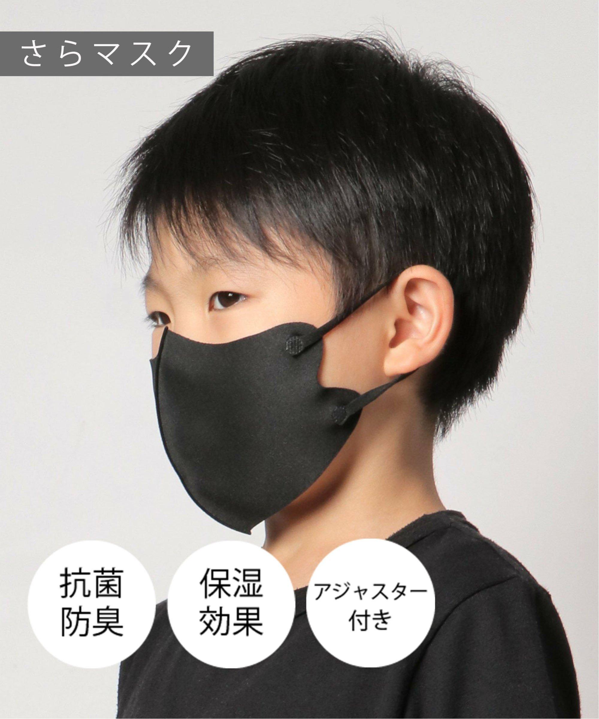 【こども用】 調節ひも付き さらマスク  ブラック