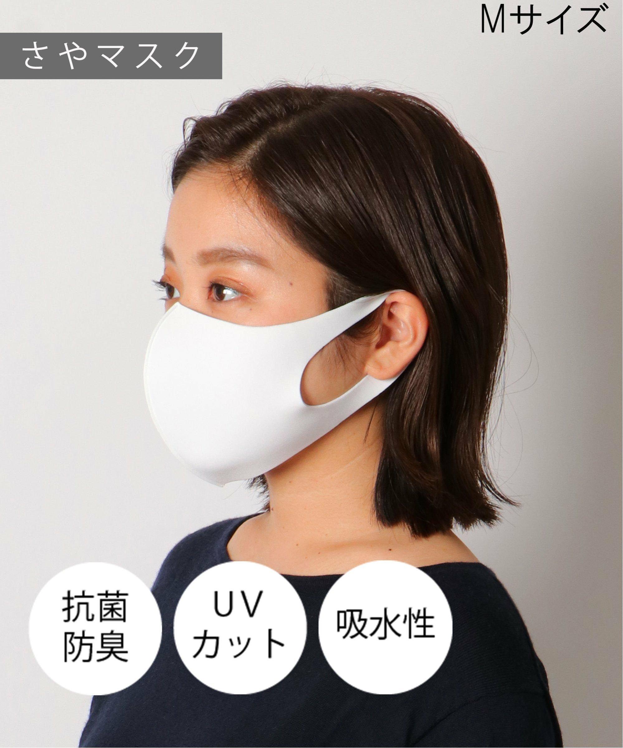 【おとな用】 清マスク(さやマスク) ホワイト