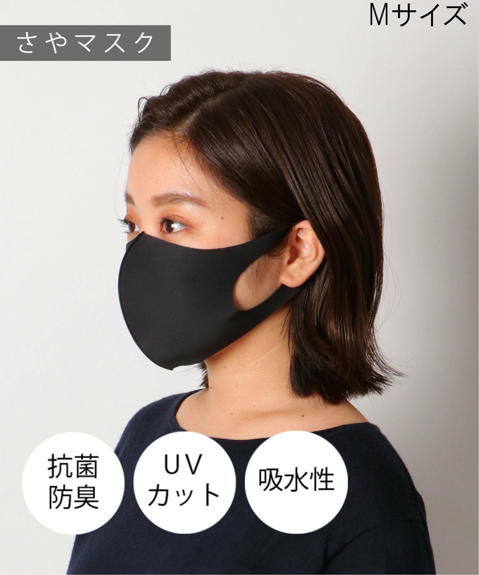 【おとな用】 清マスク(さやマスク) ブラック