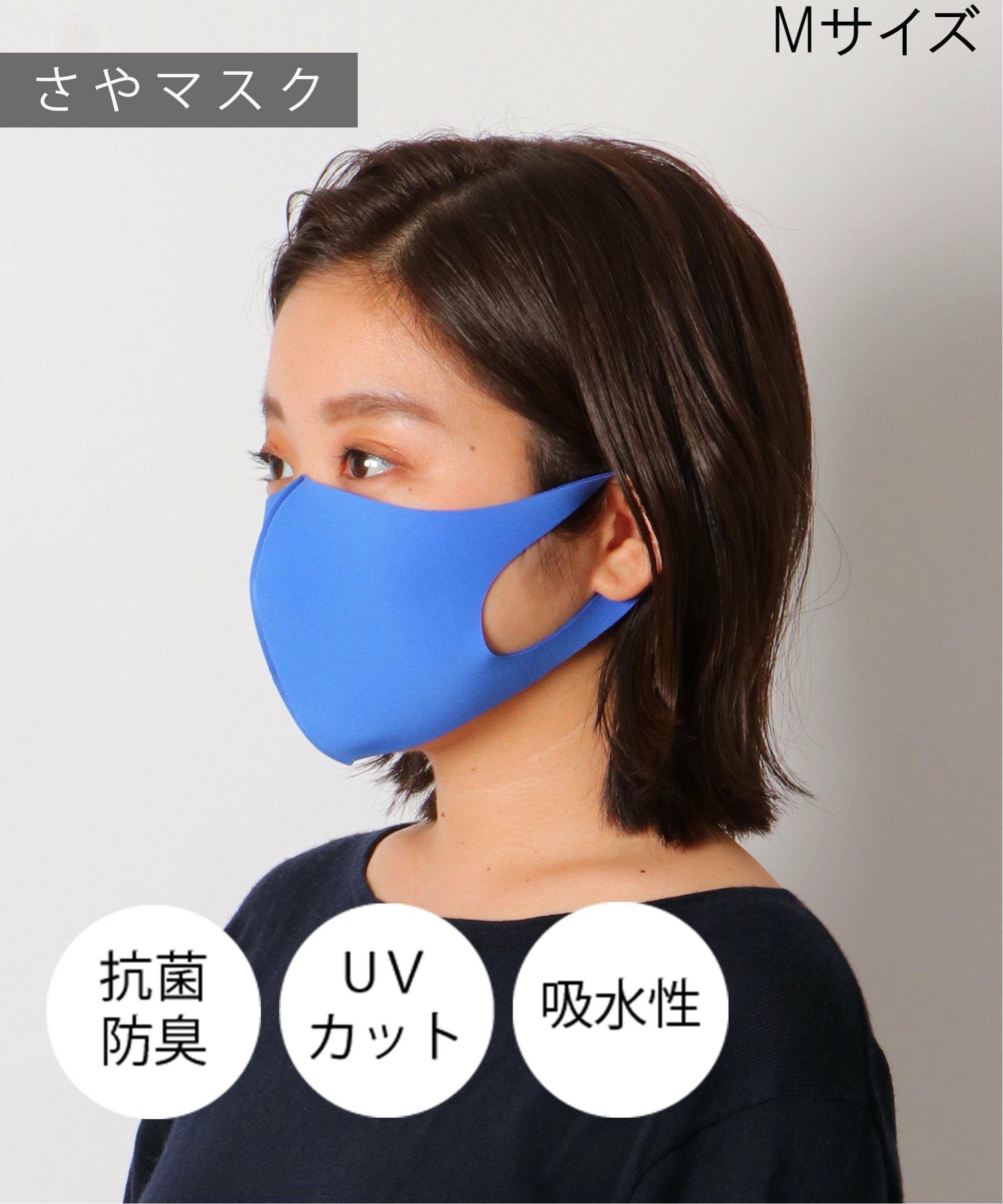 【おとな用】 清マスク(さやマスク) ブルー