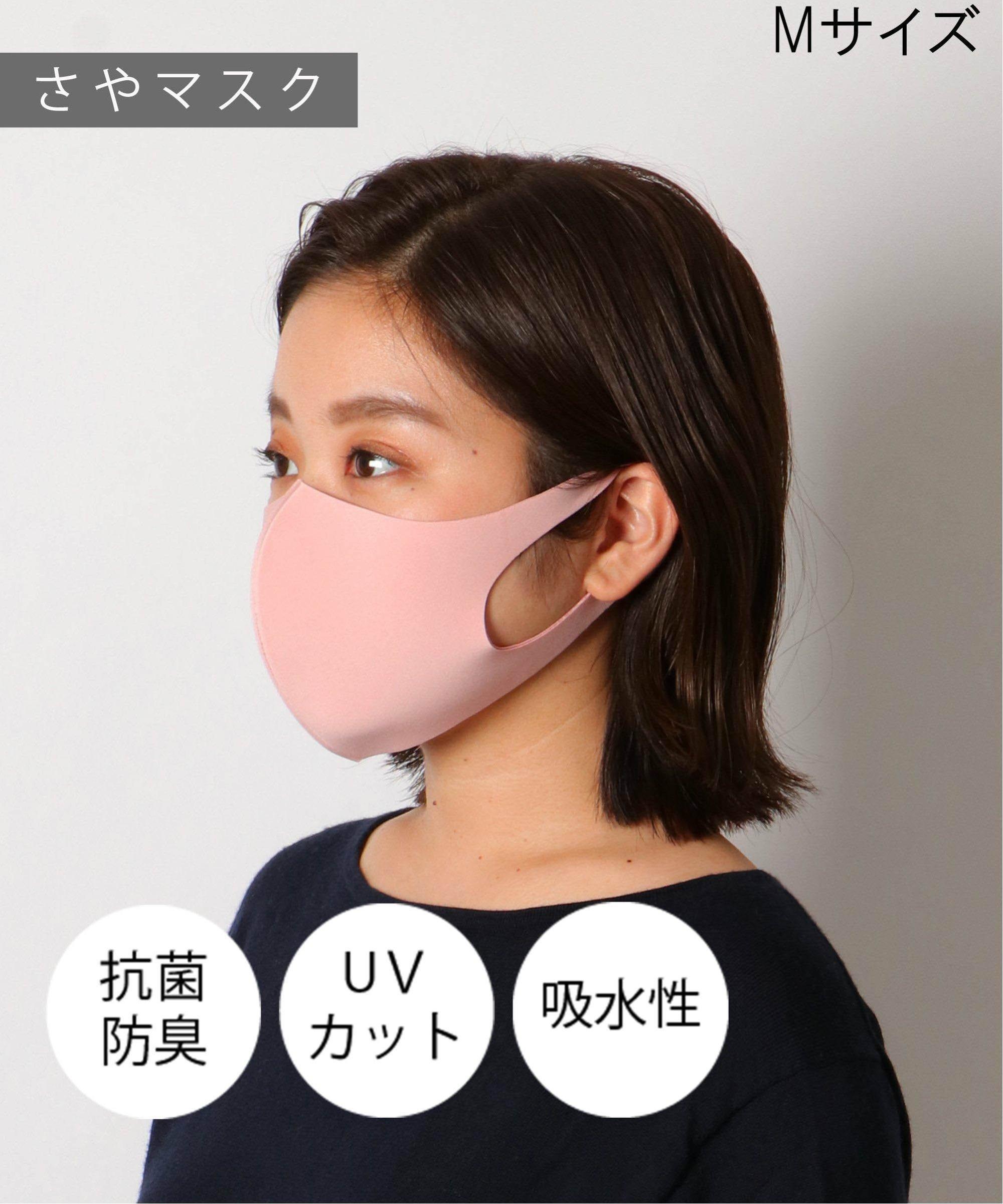 【おとな用】 清マスク(さやマスク) ピンク