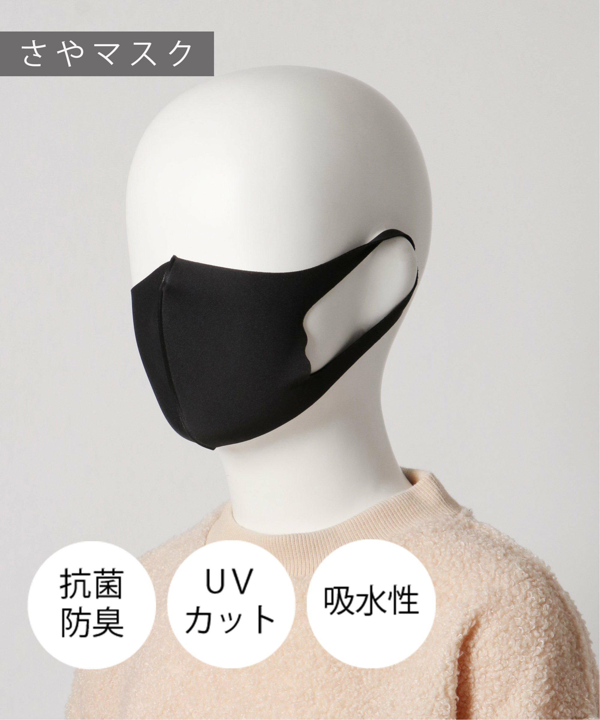 【こども用】 清マスク(さやマスク) ブラック