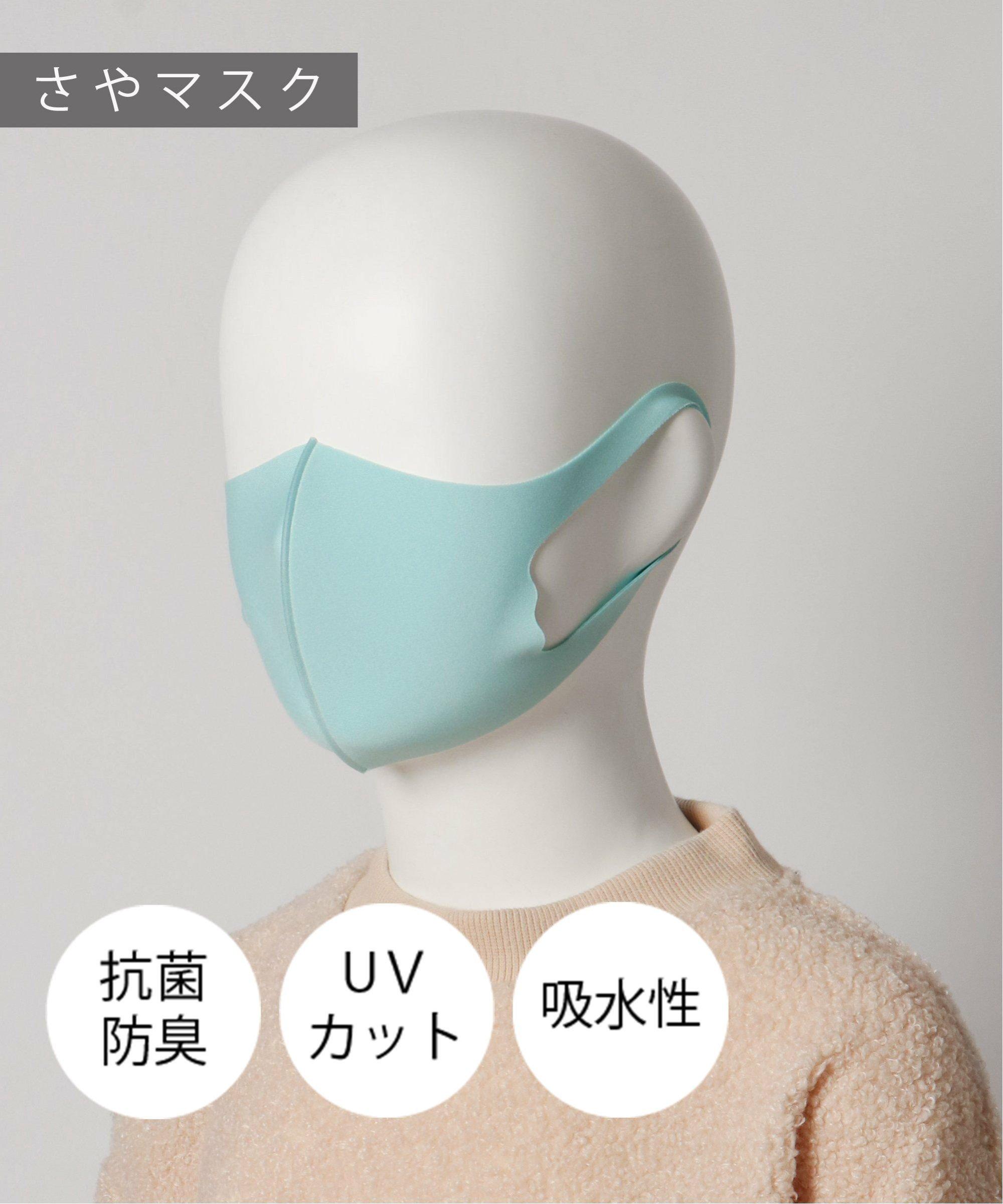 【こども用】 清マスク(さやマスク) スカイブルー
